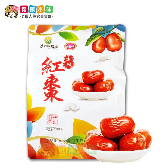 太陽農場生機紅棗600g[CH1711032]健康本味
