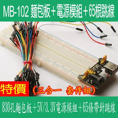 【DIY_LAB#972】830孔麵包板MB-102+5V/3.3V電源模組+65根跳線Arduino等適用(現貨)