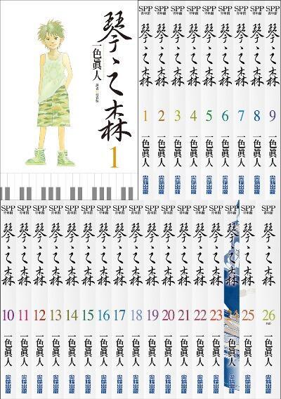 [代訂]琴之森 1-26完 (中文漫畫)