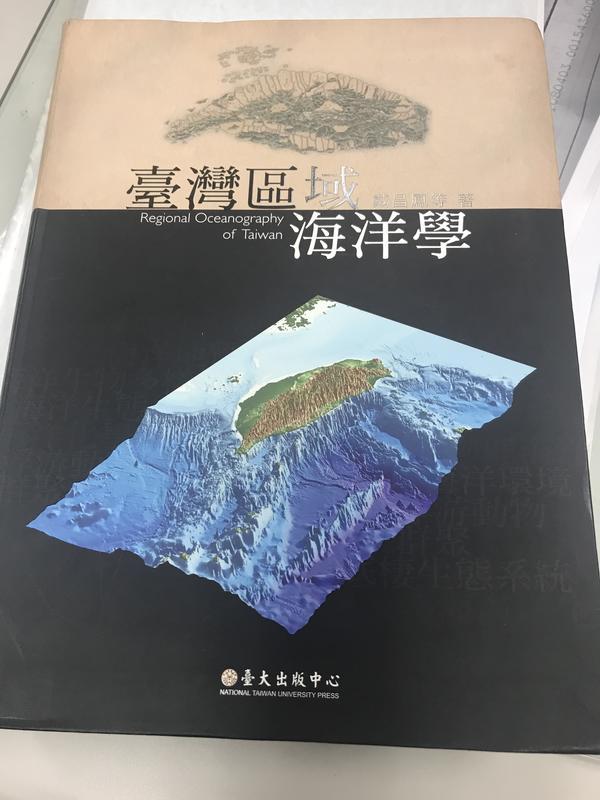 臺灣區域海洋學9789863500452