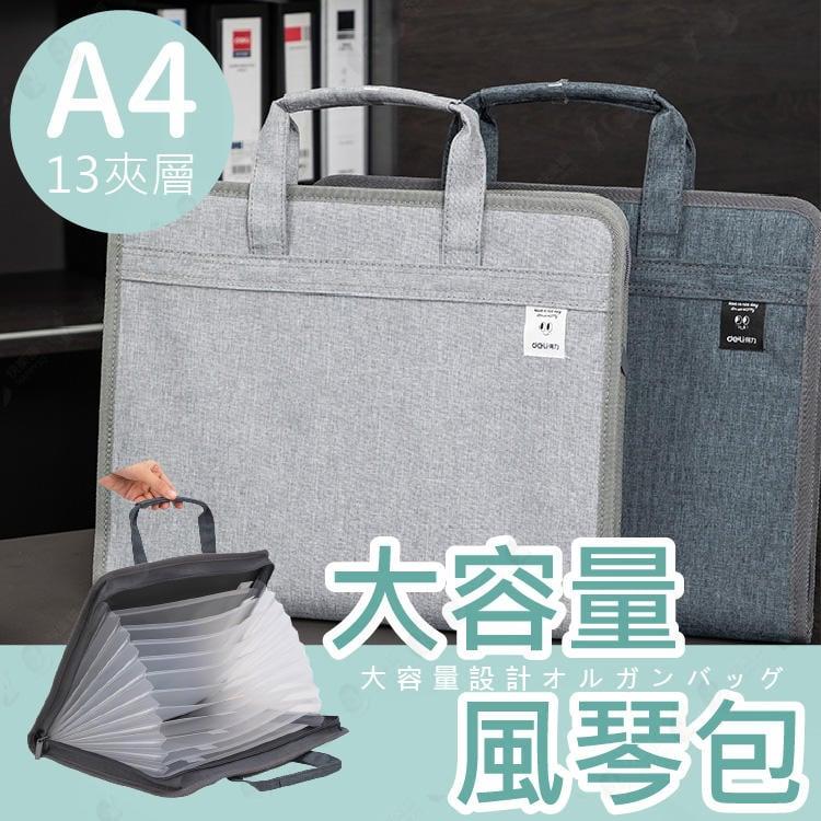 【A4大容量/13層夾層】資料夾 手提 帆布袋 透明可分類 文件夾 學生上班族 風琴包-黑/灰【AAA6365】
