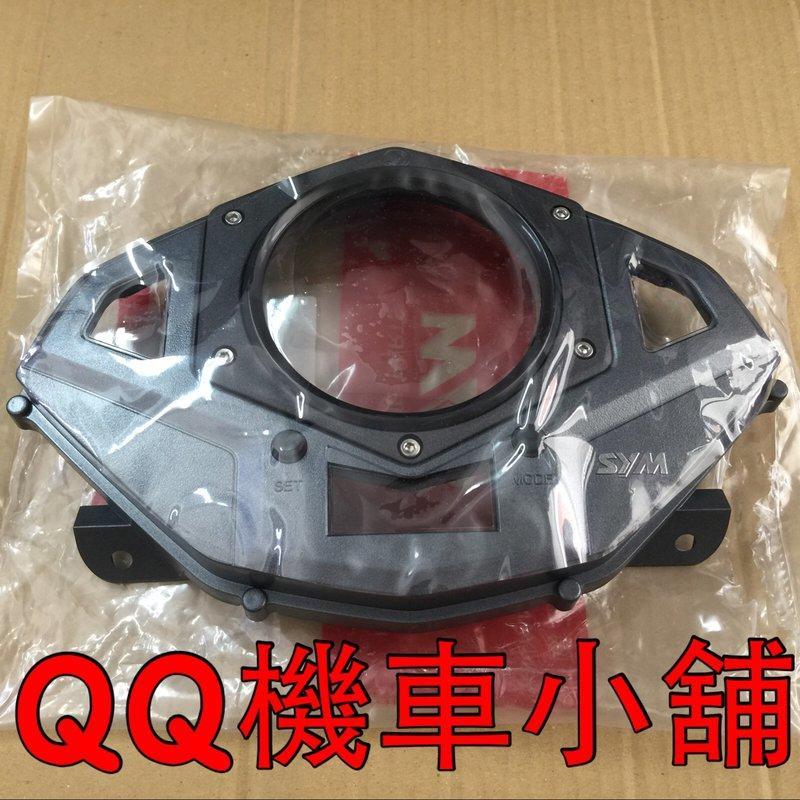 【QQ機車小舖】NEW FIGHTER 150 新戰將 戰將150 碼表玻璃 碼表蓋 碼表護蓋 SANYANG 公司貨