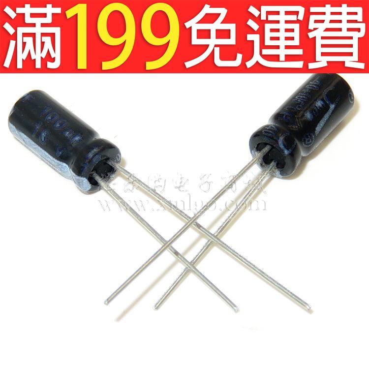 滿199免運優質 直插 鋁電解電容 16V100UF 體積;5*11MM 一包1000個 拆散 230-03072