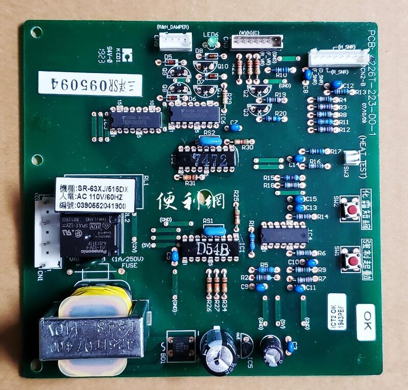 台灣三洋 冰箱用控制基板 機板 編號:0390552041900 適用:SR-62XJ、SR-515DX…-【便利網】