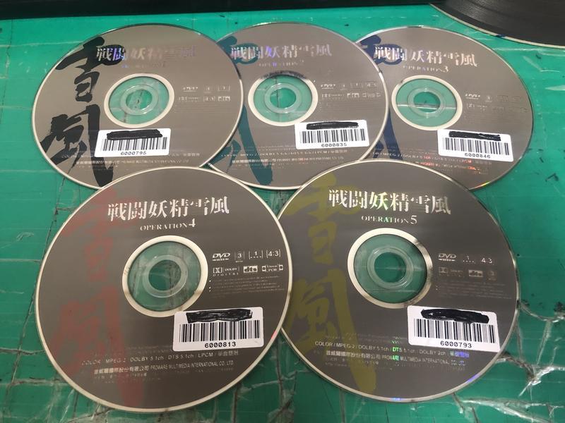 二手裸片 DVD 戰鬪妖精雪風 1~5 <Z89>