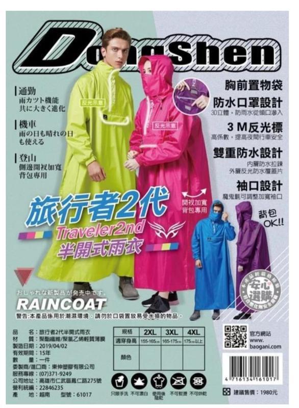 go-go精品~全新旅行者2代半開式背包雨衣