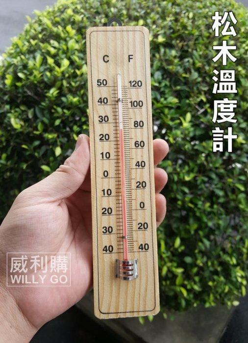 【喬尚露天】松木溫度計.酒精式環境用-40~+50度