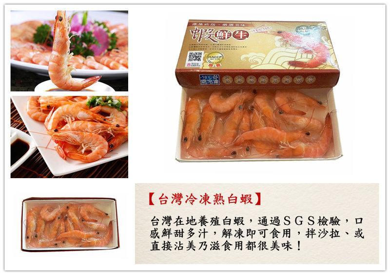 【熟白蝦 250克 約12隻】台灣白蝦 SGS檢驗認證 規烙4050 肉質Q彈鮮甜多汁 解凍即食『集鮮家』