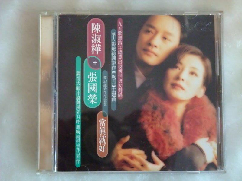 張國榮 陳淑華 【當真就好】單曲CD 珍貴 歡迎收藏