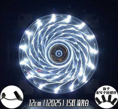 送風扇濾網 15燈LED 白光風扇 機殼風扇 120x120x25mm 12公分LED風扇