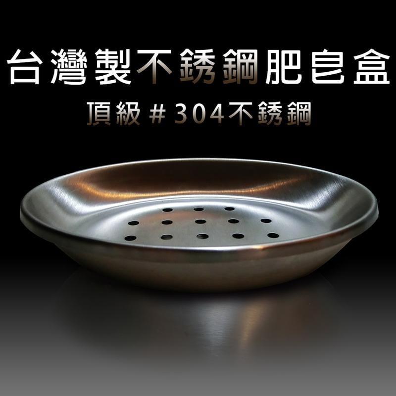 金德恩 台灣製不鏽鋼肥皂盒