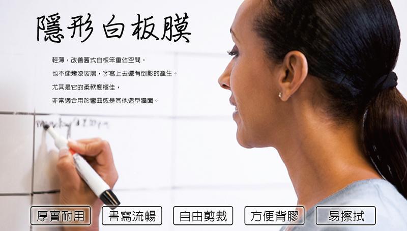隱形白板膜60cmX150cm- 白板舊換新 / 各地留言板 / 小孩塗鴉牆 含背膠