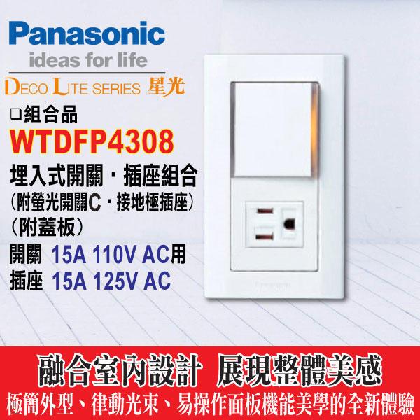 《附發票》國際牌 星光系列螢光大面板開關插座《星光系列WTDFP4308單開關+接地單插座附蓋板》