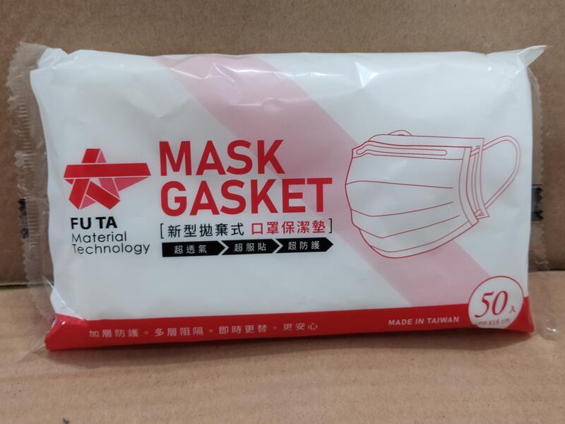(台北百貨舖) 新型拋棄式 口罩保潔墊 (50入)超透氣.超服貼.超防護   台灣製造EA4402