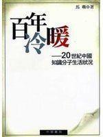 《百年冷暖 : 20世紀中國知識分子生活狀況》ISBN:9628885189│中華書局│馬嘶│只看一次