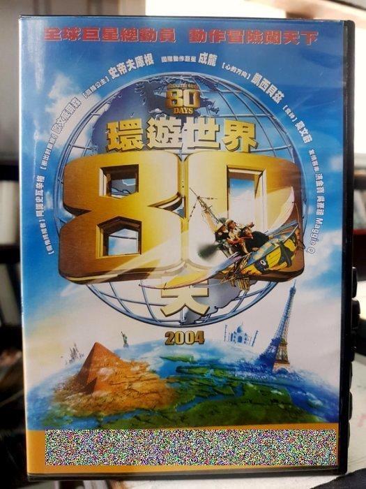 影音大批發-Y57-003-正版DVD-電影【環遊世界80天】-成龍 阿諾史瓦辛格