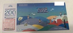 高屏 茂林國家風景區 月月步道 商家抵用券 200 使用期限2021.1.31