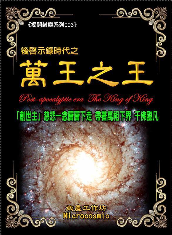《後啟示錄時代之萬王之王》一書打開彌勒下世的天機 震撼天地寰宇