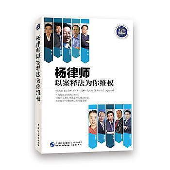 [尋書網] 9787516213292 楊律師以案釋法為你維權 /楊培國(簡體書sim1a)