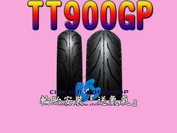 ☆三重☆登祿普輪胎 DUNLOP TT900 GP 120/80-17【自取2550】【完工2850】後輪用