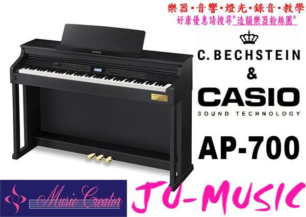 造韻樂器音響- JU-MUSIC - CASIO AP-700 CELVIANO 旗艦 數位 電鋼琴 AP700