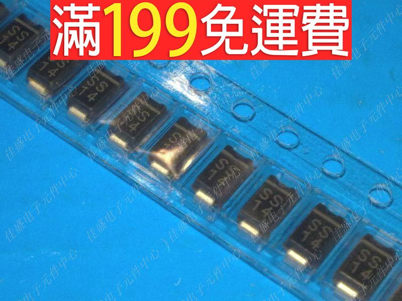 滿199免運1N5819 SMA 貼片SS14全新環保 820元/盤2K 可散賣 230-00044