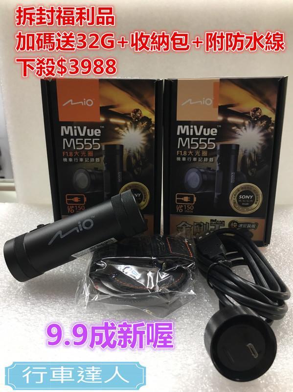送16G+附防水線 MIO MiVue M555 拆封福利品 機車行車紀錄器 另售 M5560 M580