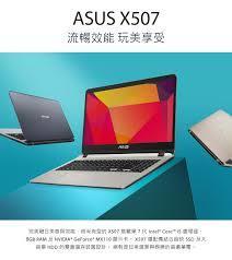 含發票X507UB-0361C8250U金15.6 吋/i5-8250U/4G/256G/MX1102G/Win10