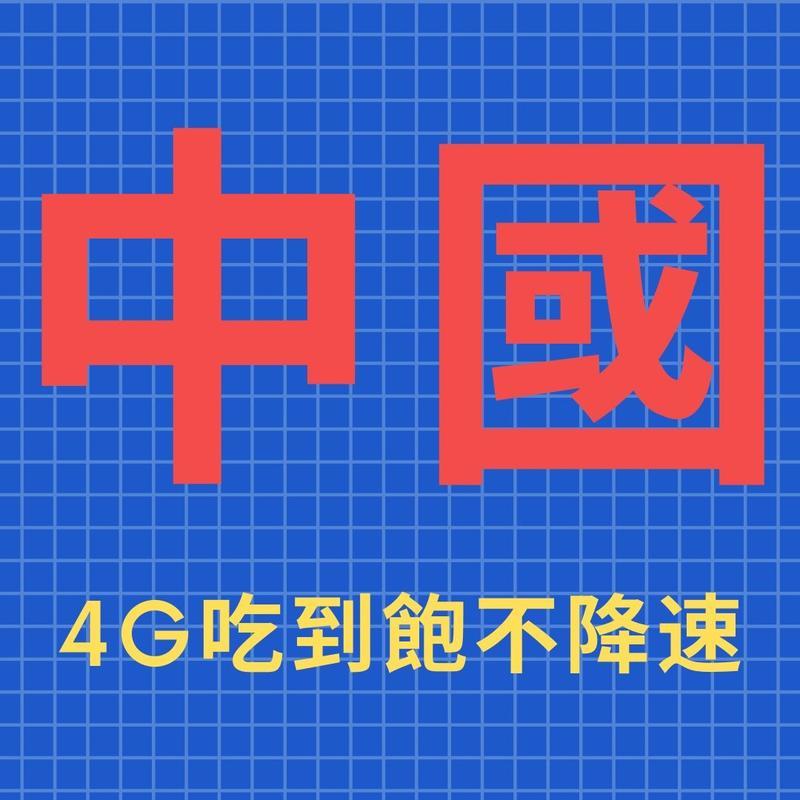 【中國大陸4G上網吃到飽不降速-已翻牆】中國上網卡中國SIM卡中國網卡中國電話卡中國4G上網卡大陸上網卡大陸SIM卡