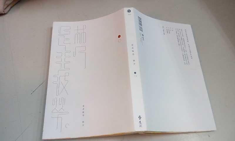 《遠流》是非疲勞(全1冊)林夕【頭大大-文學】六08◎乙l6