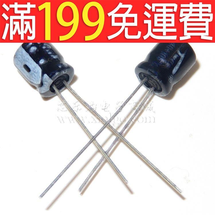 滿199免運優質 直插 鋁電解電容 16V220UF 體積;63*7MM 一包1000個 拆散 230-03083