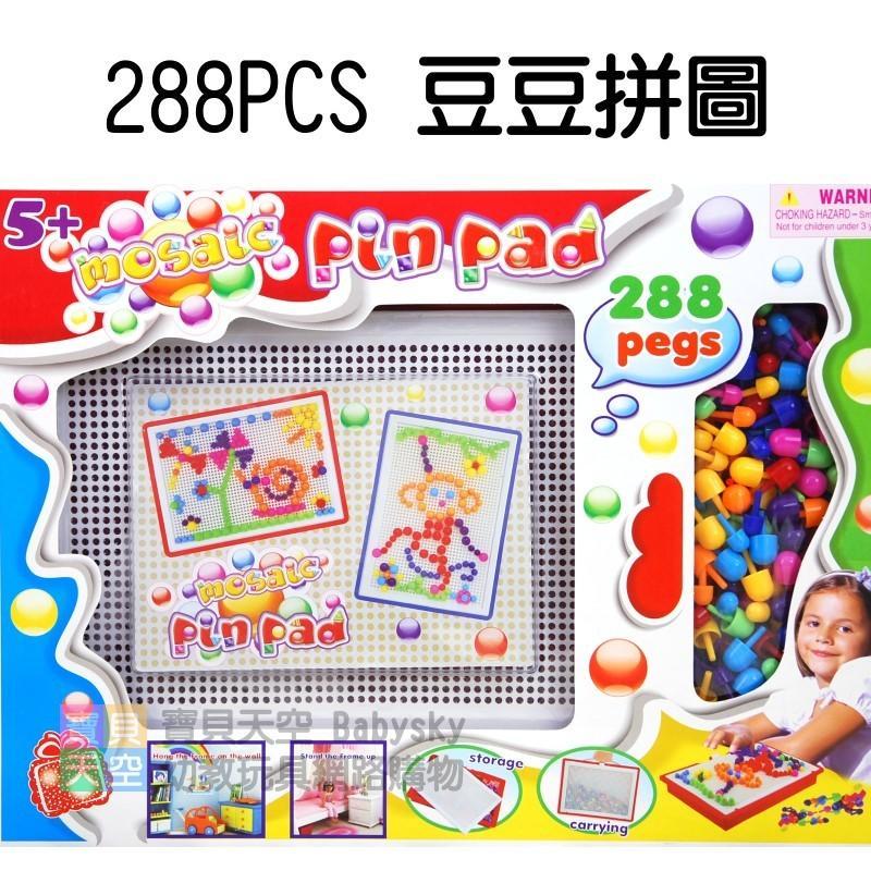 ◎寶貝天空◎【288PCS 豆豆拼圖】豆豆釘,釘釘看,磨菇釘,蘑菇釘,Quercetti 類似玩具,桌遊遊戲玩具