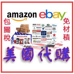 歡迎比價 美國代購 代買 亞馬遜 Amazon eBay 代購 包關稅 免材積 每日航班 報價專區 9shopGO