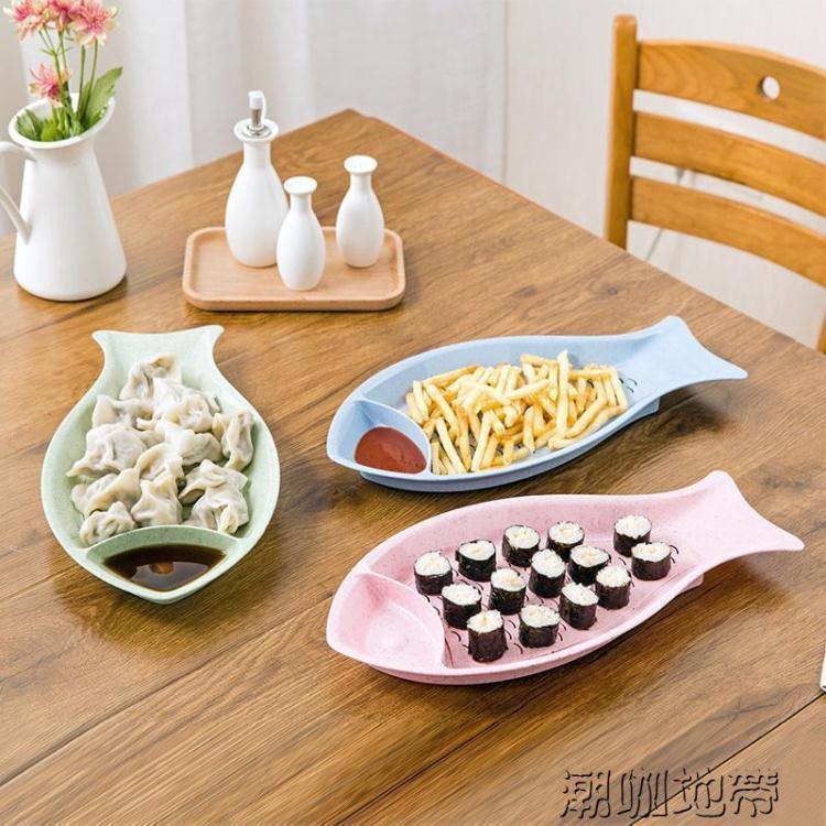 魚型帶醋碟餃子盤餐盤菜盤創意家用日式餐具雙層水餃盤子碟子魚盤【潮咖地帶】