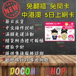 免翻牆 4G中港卡 3GB 5GB 6GB大陸上網卡 大陸網卡 中國sim卡 香港網卡 大陸網路卡 中國上網卡 中國聯通