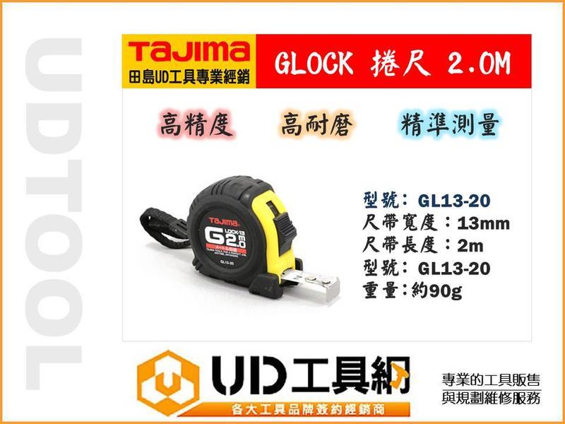 @UD工具網@日本 TAJIMA 田島 GLOCK 捲尺 2.0M GL13-20 耐衝擊 單面 公分 附有安全繩