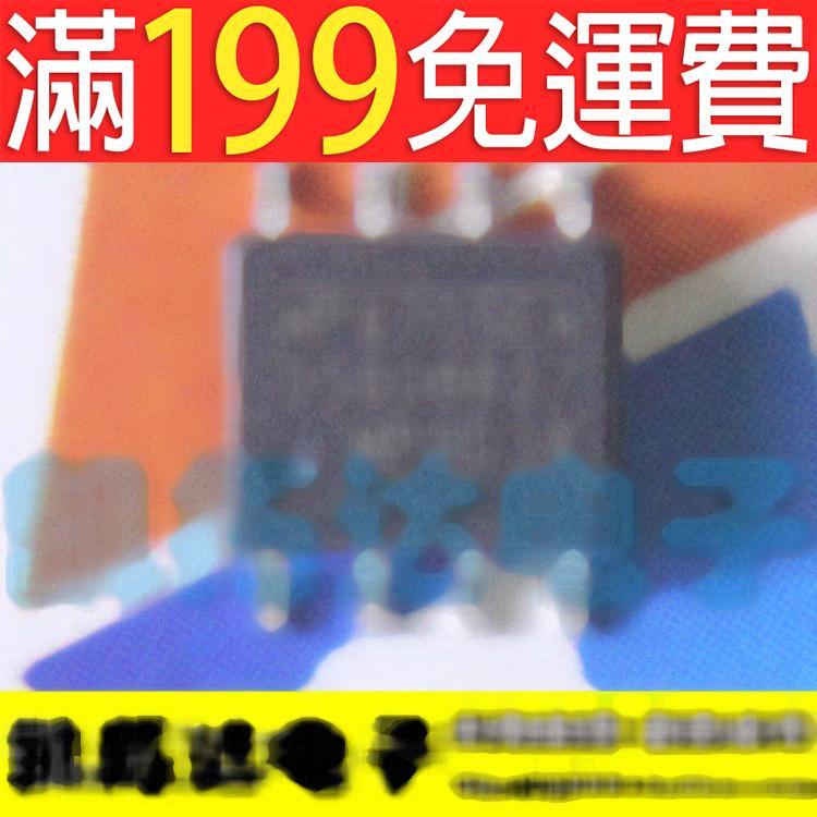 滿199免運二手 原裝正品 MP8705EN SOP-8貼片8腳 141-10591