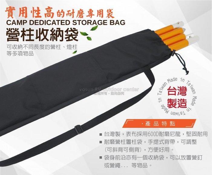 大里RV城市【美國 North Field】台灣製600D耐磨四節營柱收納袋(可手提/可肩背/斜背)置杖袋 NF-160