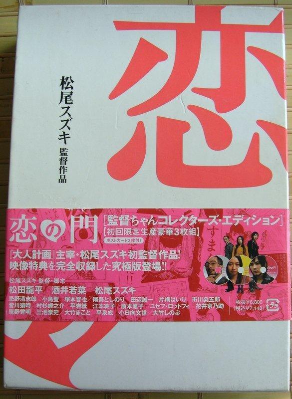 戀之門 日本初回限定版3片裝豪華版DVD 松田龍平 酒井若菜 松尾鈴木