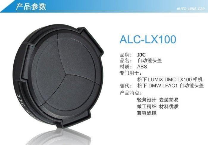 JJC 公司貨  Panasonic DMC-LX100 鏡頭蓋Leica Type 109 專用 自動鏡頭蓋 賓士蓋