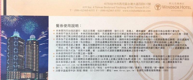 台中裕元花園酒店超值餐券(新券明年108.2.26)只要670元歐式自助餐、元膳日本鐵板燒