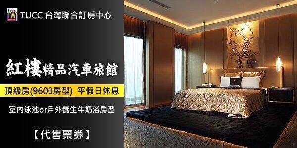 彰化鹿港紅樓精品汽車旅館.頂級房(9600房型) 2~3小時休息券799元