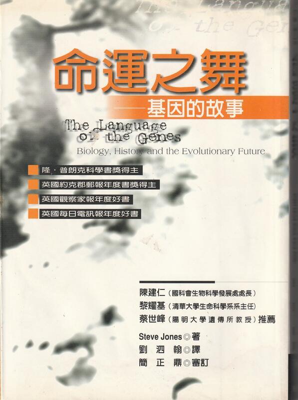《命運之舞-基因的故事》ISBN:9576073480│圓神出版社│Steve Jones