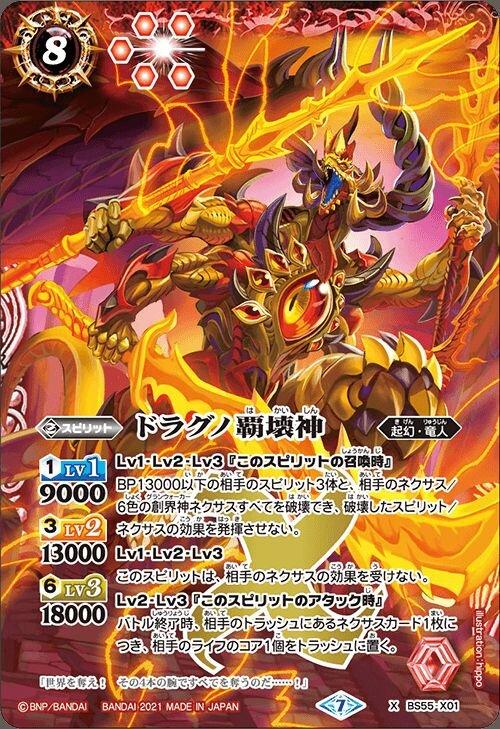 【崇文社】BS 戰魂 BS55-X01 ドラグノ覇壊神 X