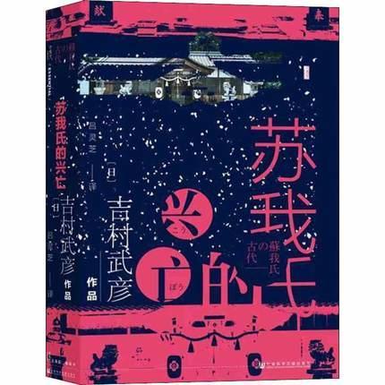 蘇我氏的興亡   作者:(日)吉村武彥   出版單位:社會科學文獻   9787520141086