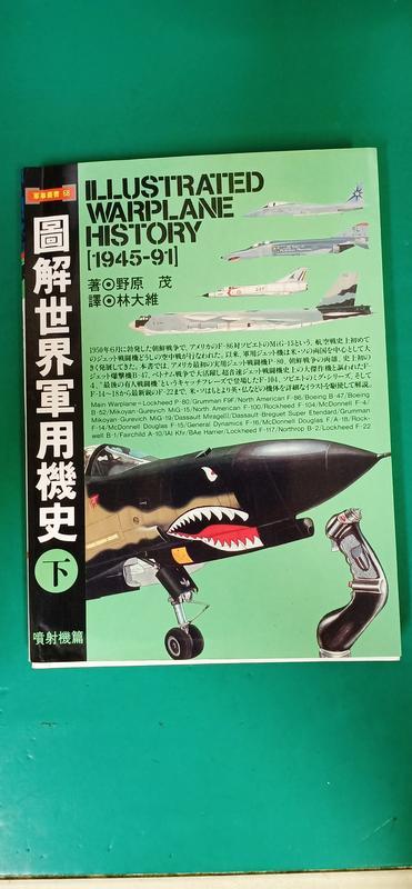 2本合售 圖解世界軍用機史:上+下 (螺旋槳機篇 噴射機篇)  野原茂  麥田 書況新 無劃記 E84 D57