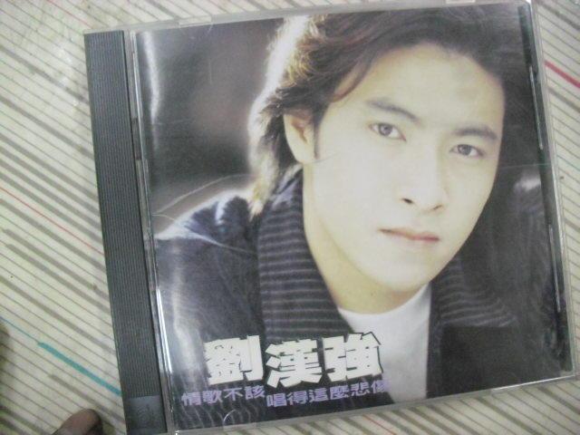 劉漢強 情歌不該唱的這麼悲傷 二手原版CD