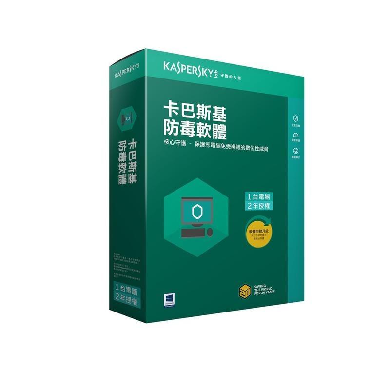 【買一組,送一組】KAV 1P2Y序號版【卡巴斯基】防毒軟體 2018-1台2年(公司貨,序號版),可免費升級2019版