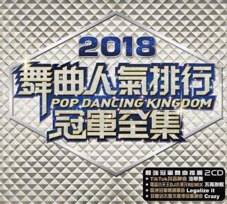 2018舞曲人氣排行冠軍全集 **全新**2CD