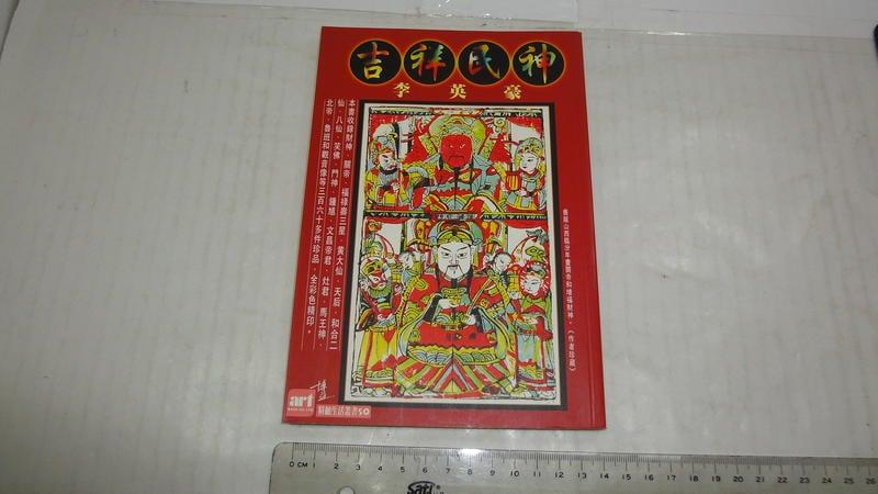 吉祥民神 李英豪著 藝術圖書 1996 有需要的朋友歡迎下標!